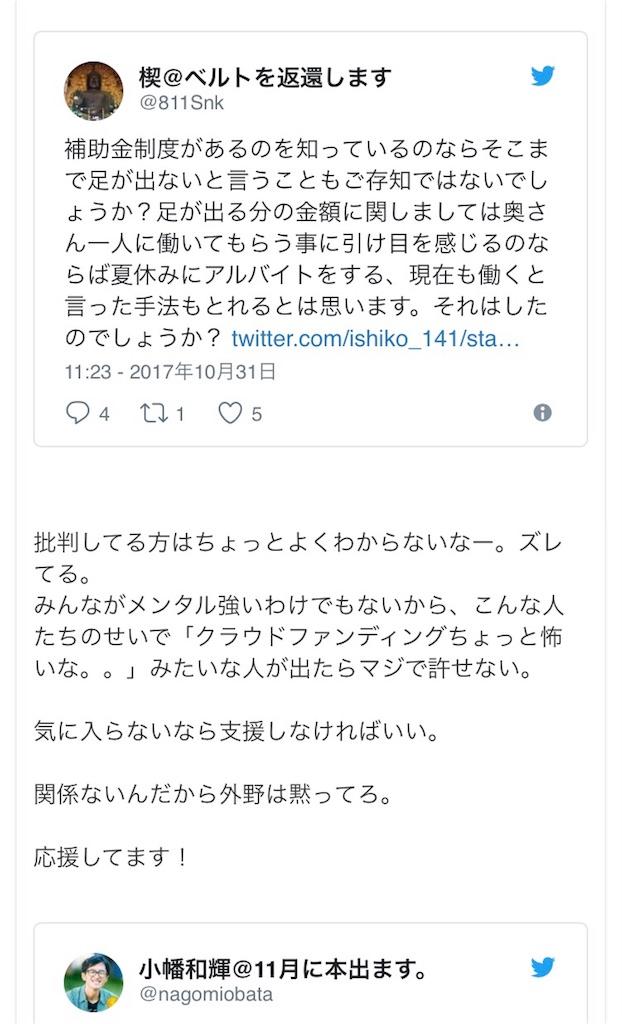f:id:kusabii:20171110173051j:image