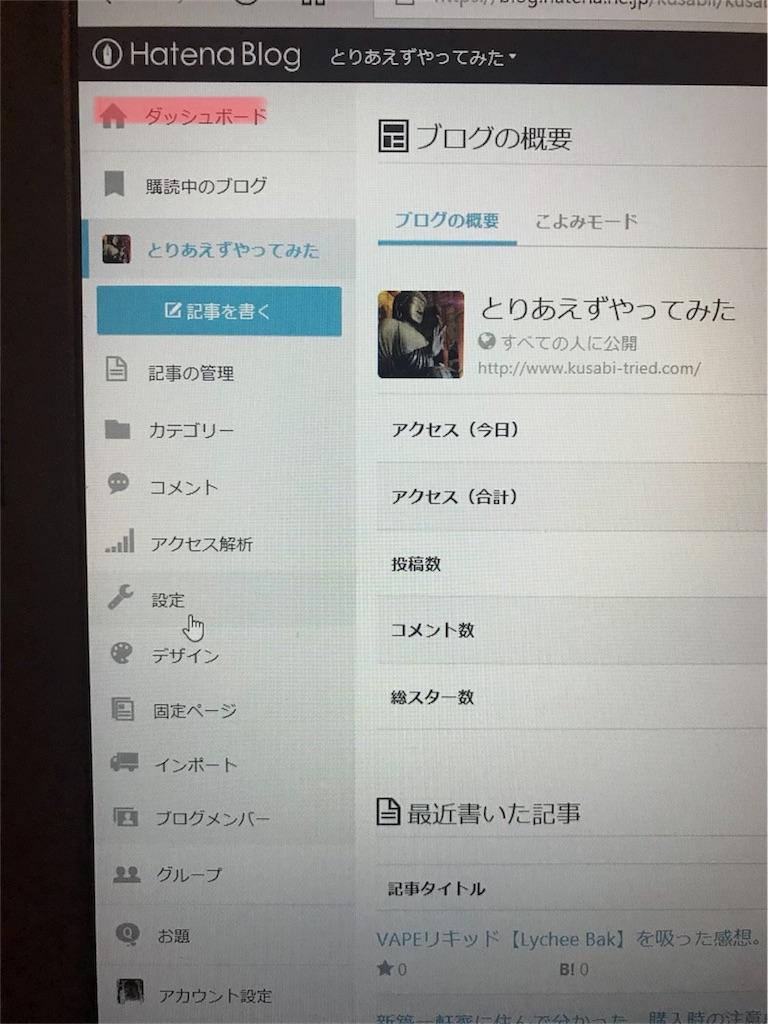 f:id:kusabii:20180212181632j:image