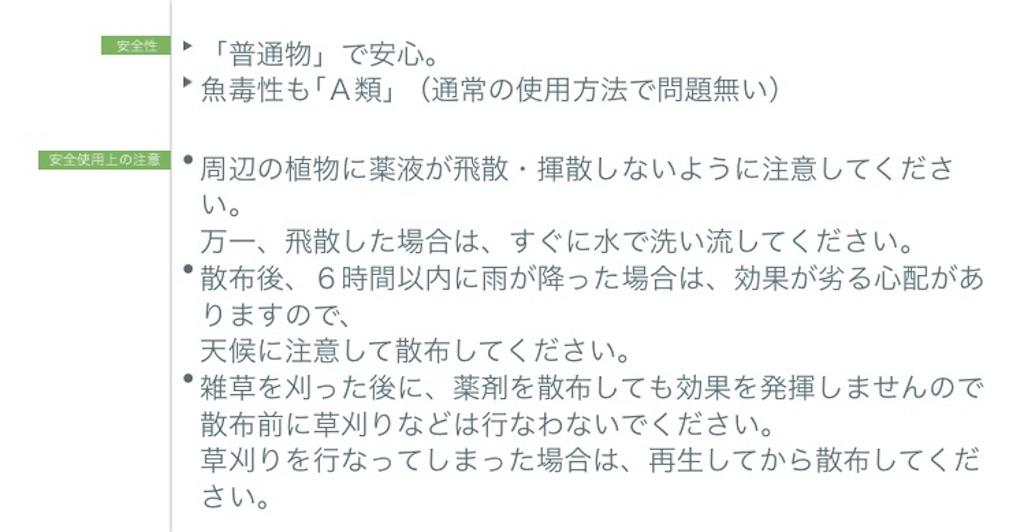 f:id:kusabii:20180611120701j:image