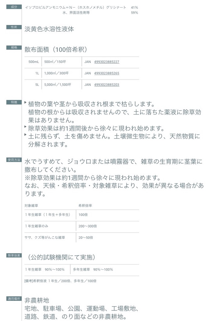 f:id:kusabii:20180611120708j:image