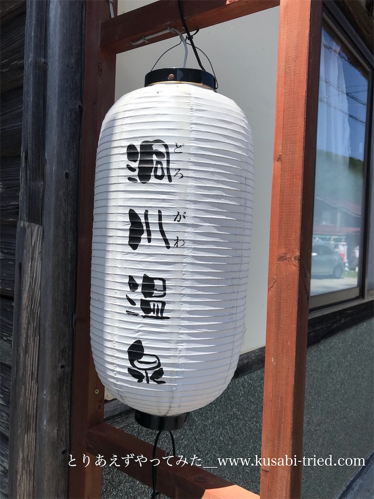 f:id:kusabii:20180806190537j:image