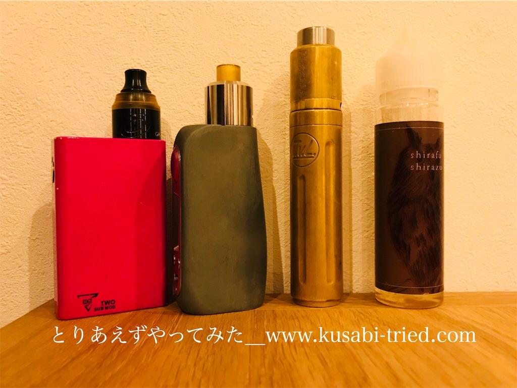 f:id:kusabii:20180820114313j:image