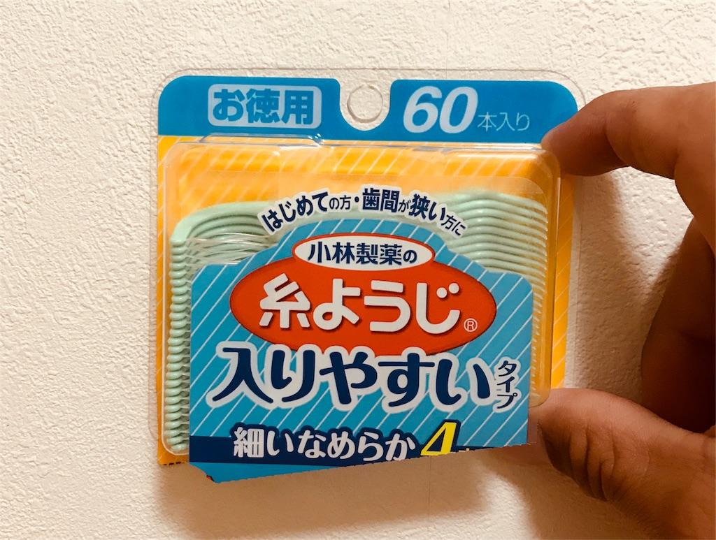 f:id:kusabii:20181012160030j:image