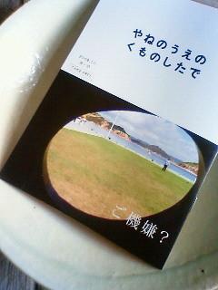 f:id:kusaboshi:20081102094400j:image