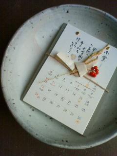 f:id:kusaboshi:20091226105100j:image