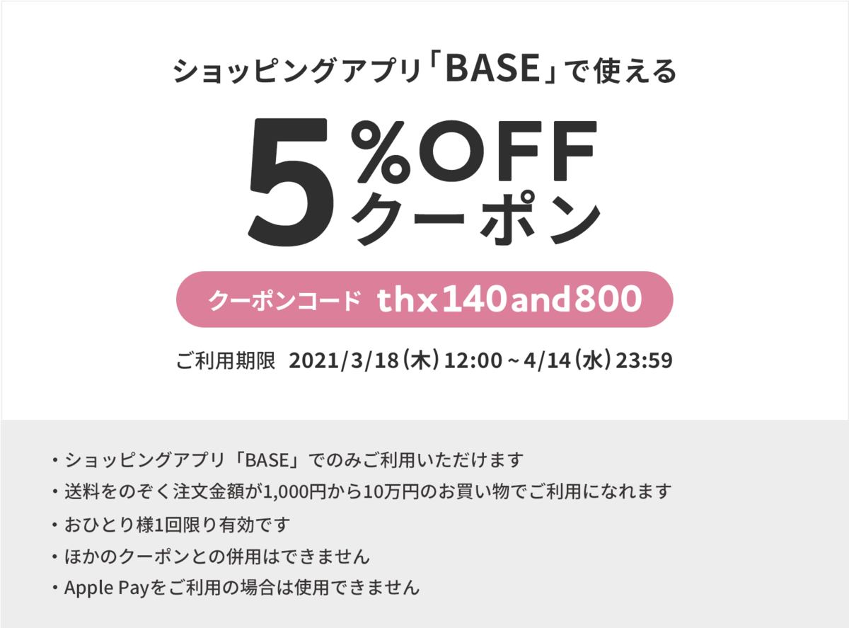 f:id:kusaboshi:20210323201755p:plain