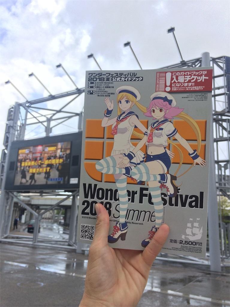 f:id:kusagami:20180802102416j:image