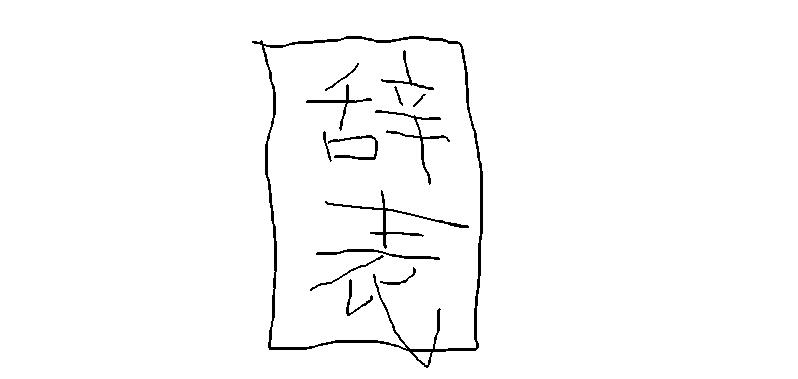 f:id:kusakimuryou:20160619182001p:plain