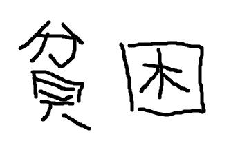 f:id:kusakimuryou:20160912161120p:plain