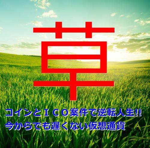 f:id:kusakoiner:20180117145508j:plain