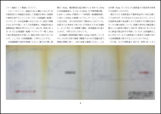 f:id:kusamachi:20120903145748p:image:right