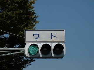 f:id:kusamachi:20121109125855j:image:right