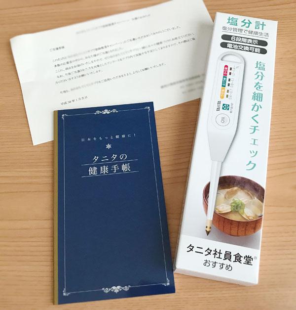 f:id:kusamochi-oisii:20180119142847j:plain