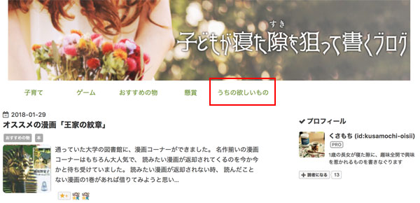 f:id:kusamochi-oisii:20180129152950j:plain