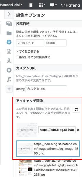 f:id:kusamochi-oisii:20180211142642j:plain