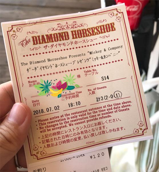 f:id:kusamochi-oisii:20180706210543j:plain