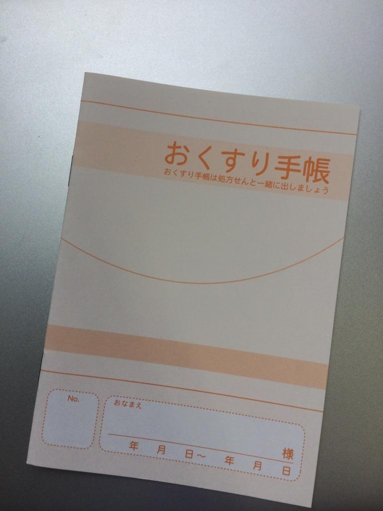 f:id:kusao-ra:20160728100807j:plain:width200