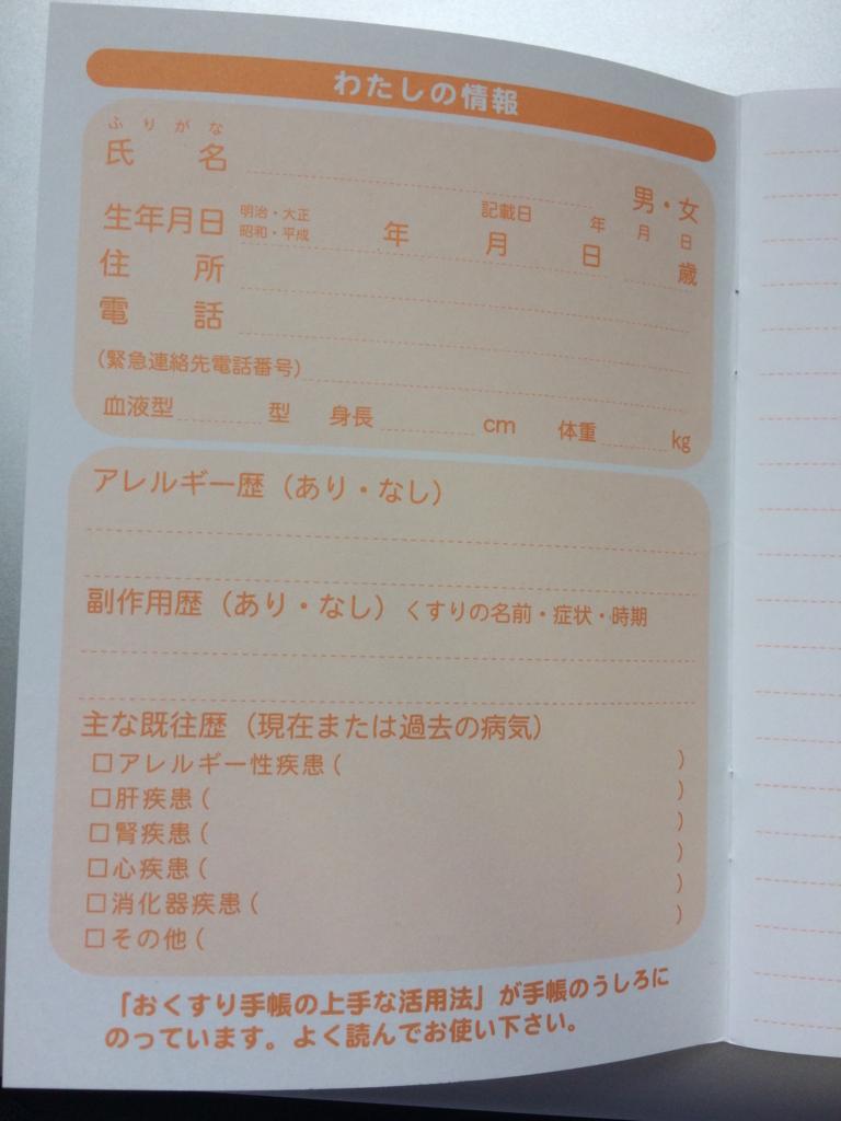 f:id:kusao-ra:20160728103717j:plain:width200