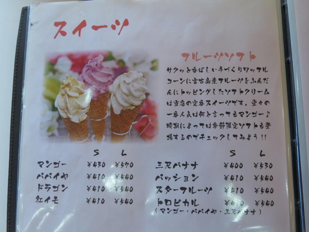 f:id:kusaotabi:20171224212839j:plain