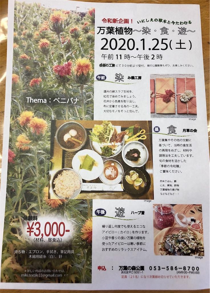 f:id:kusatoki:20200125221455j:image