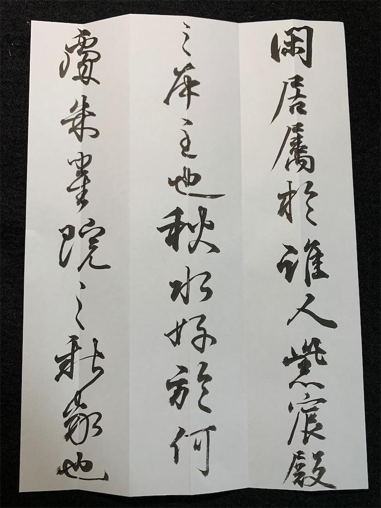 f:id:kusattamame:20201202211800j:image