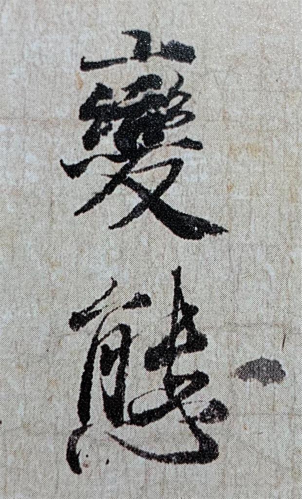 f:id:kusattamame:20201202213543j:image