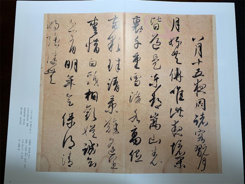 f:id:kusattamame:20201202215040j:image
