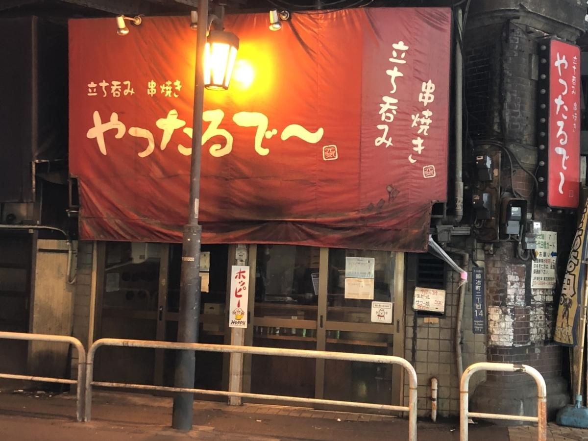 f:id:kusawake-si:20190918003931j:plain