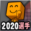f:id:kushi32:20200426055249p:plain
