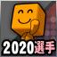 f:id:kushi32:20200427064153p:plain