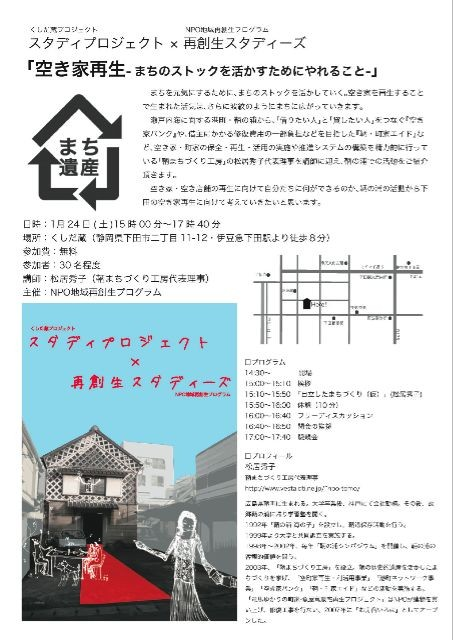 f:id:kushida-kura:20090115131651j:image