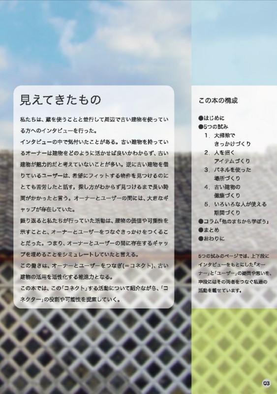 f:id:kushida-kura:20090715131245j:image