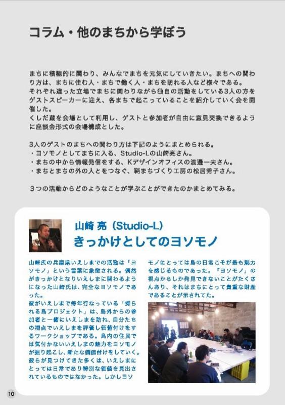 f:id:kushida-kura:20090715131252j:image