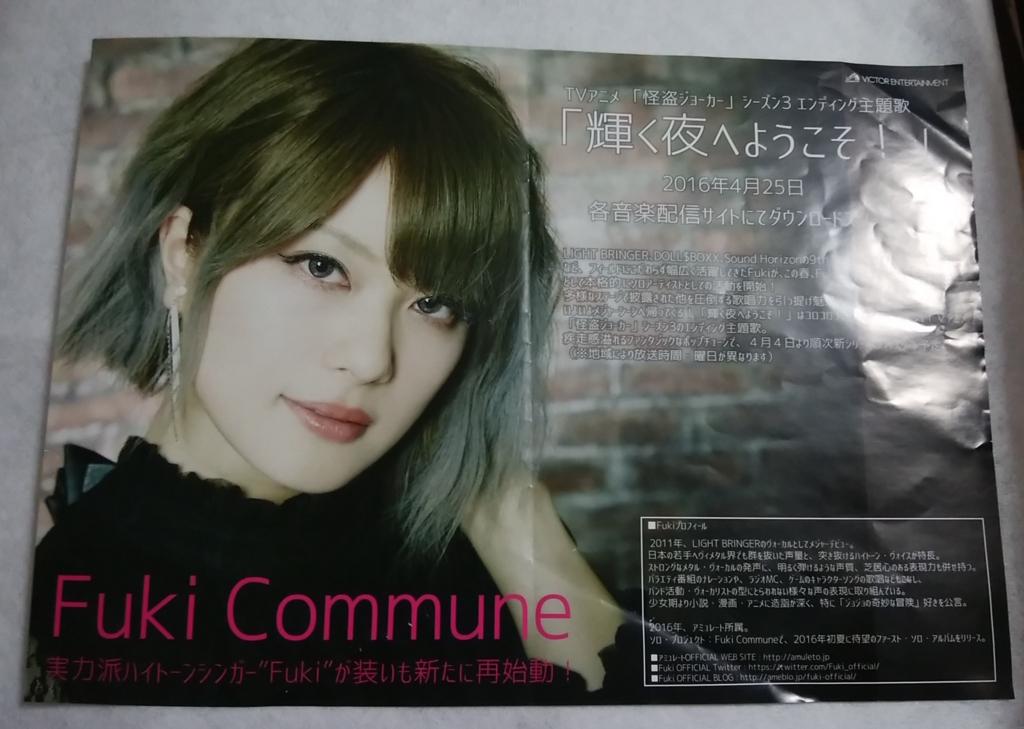 f:id:kushimochi_miso:20170702210806j:plain