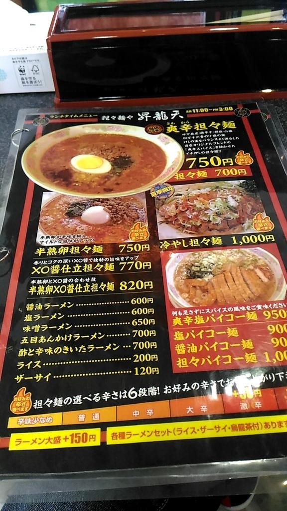 f:id:kushiro_gourmet:20180608233822j:plain