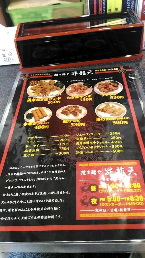 f:id:kushiro_gourmet:20180608233840j:plain