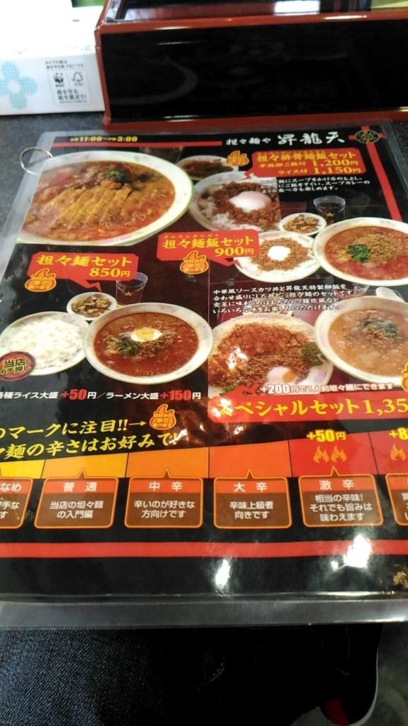 f:id:kushiro_gourmet:20180608233851j:plain