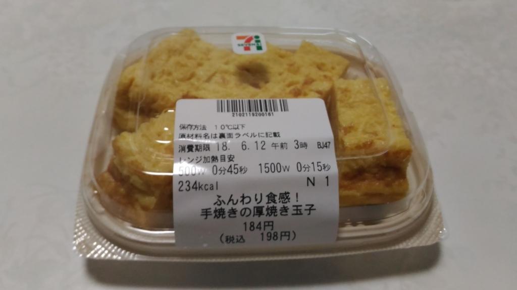 f:id:kushiro_gourmet:20180612000557j:plain