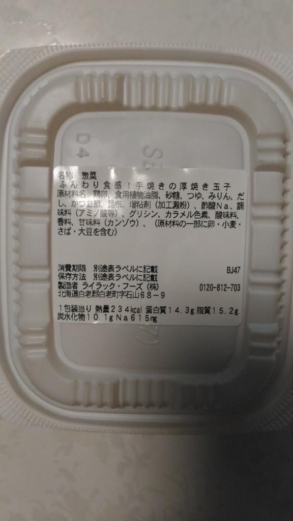 f:id:kushiro_gourmet:20180612000630j:plain