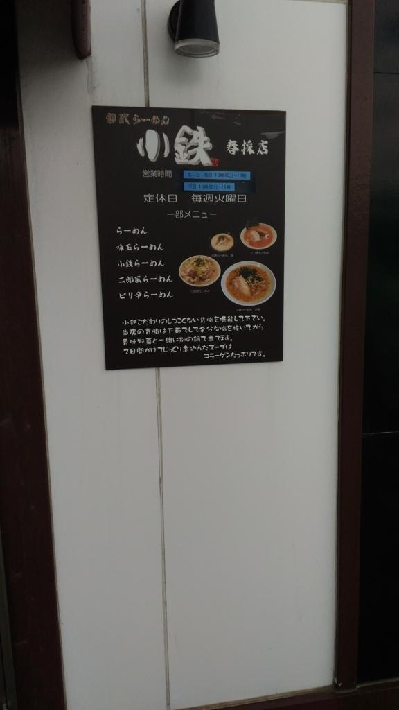 f:id:kushiro_gourmet:20180613133331j:plain