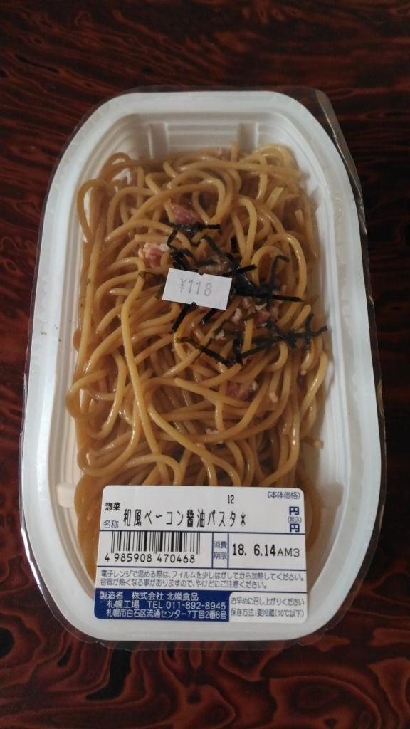 f:id:kushiro_gourmet:20180613221550j:plain