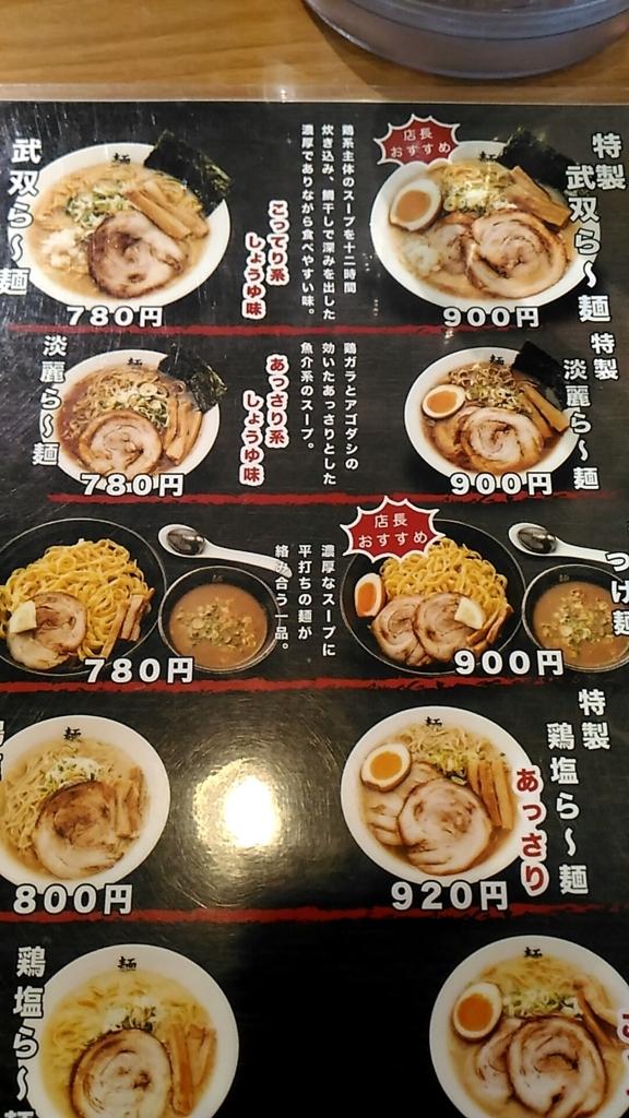 f:id:kushiro_gourmet:20180615170007j:plain