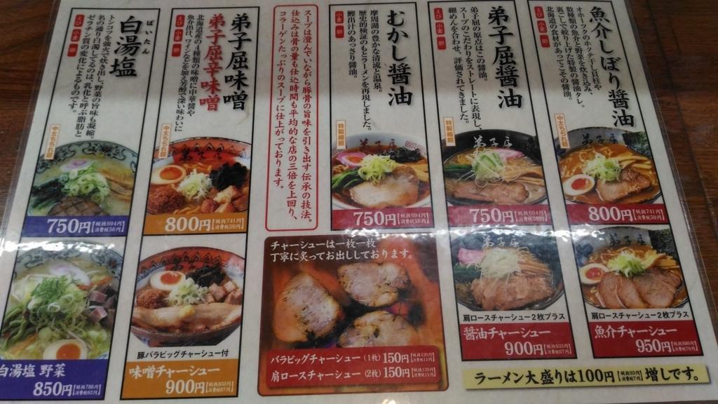 f:id:kushiro_gourmet:20180623235848j:plain