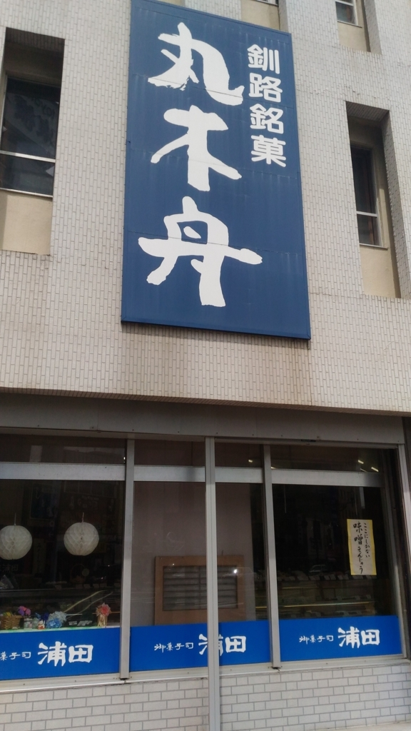 f:id:kushiro_gourmet:20180624002109j:plain