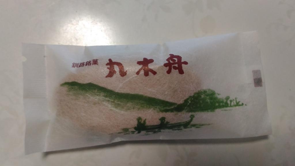 f:id:kushiro_gourmet:20180624002258j:plain