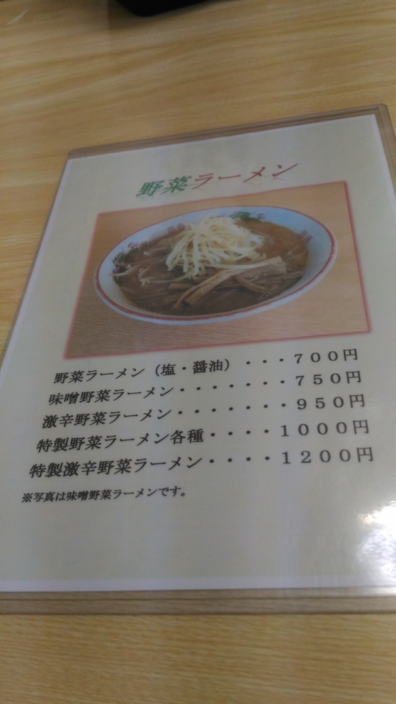 f:id:kushiro_gourmet:20180627025933j:plain
