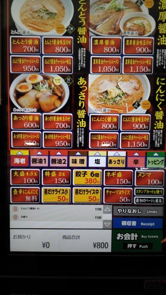 f:id:kushiro_gourmet:20180629204041j:plain