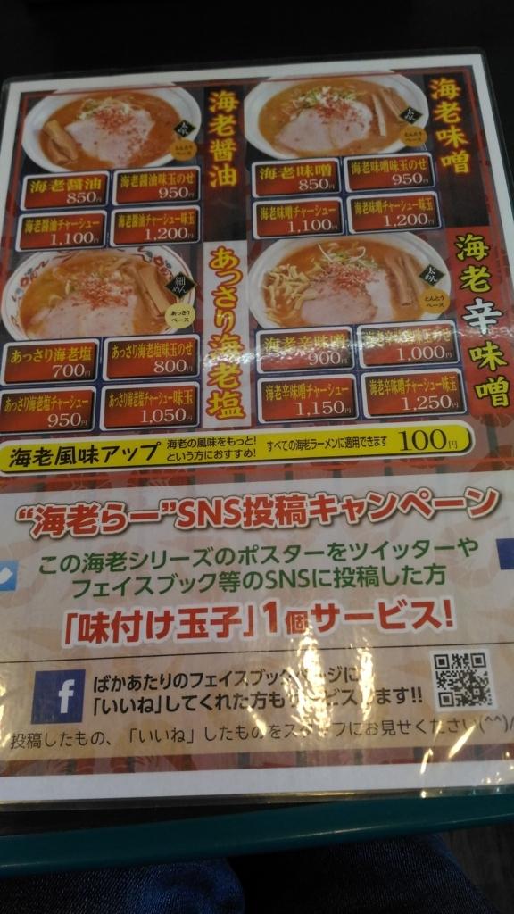f:id:kushiro_gourmet:20180629204105j:plain