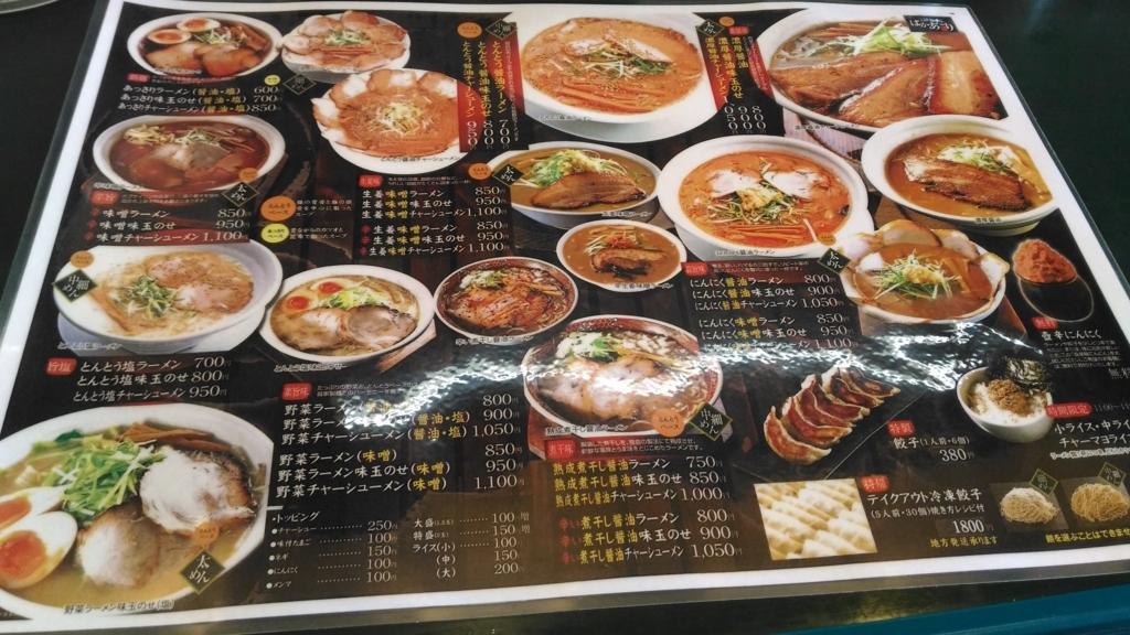 f:id:kushiro_gourmet:20180629204127j:plain