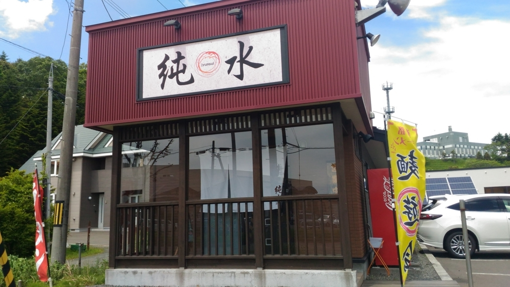 f:id:kushiro_gourmet:20180705235530j:plain
